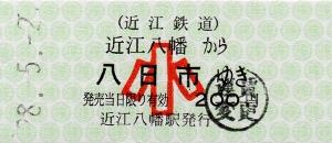 近江八幡→八日市(小)