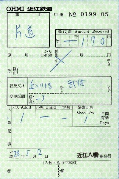 近江八幡→武佐(特別補充券)