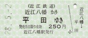 近江八幡→平田