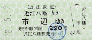 近江八幡→市辺