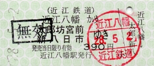 近江八幡→太郎坊宮前・新八日市