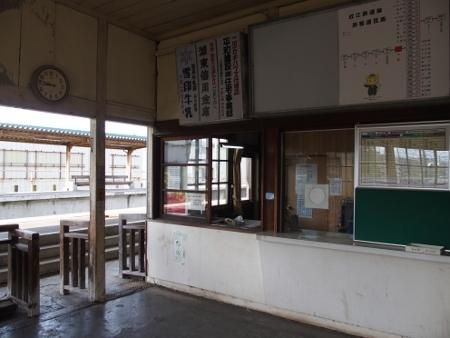 新八日市駅 出札