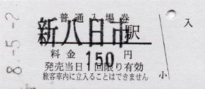 新八日市駅 入場券