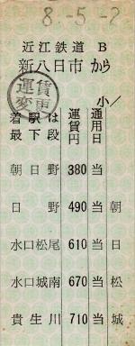 新八日市→貴生川 準片