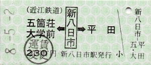 新八日市→五箇荘・大学前・平田