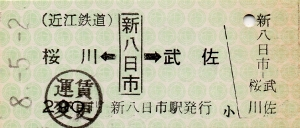 新八日市→桜川・武佐