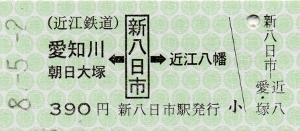新八日市→愛知川・朝日大塚・近江八幡