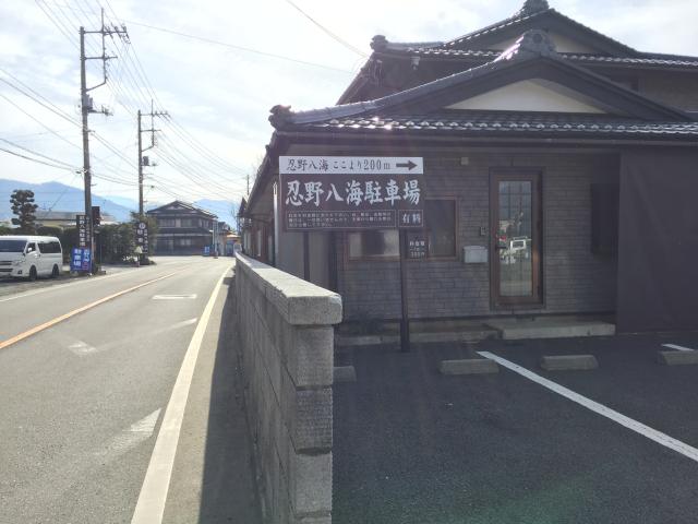 b_005忍野八海駐車場