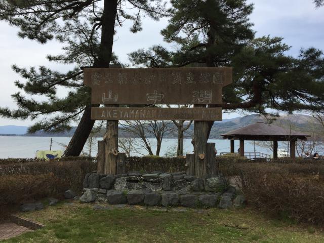 b_053山中湖看板