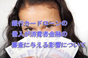 銀行カードローンの借入が消費者金融の審査に与える影響について