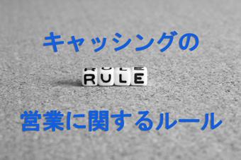 キャッシングの営業に関するルール