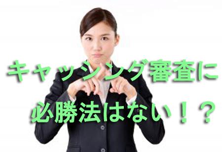 キャッシング審査に必勝法はない!?