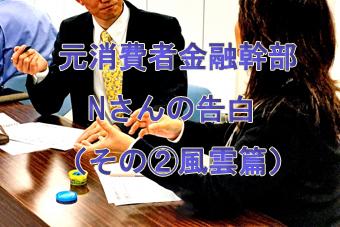元消費者金融幹部Nさんの告白(その②風雲篇)
