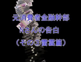元消費者金融幹部Nさんの告白(その③雷雲篇)
