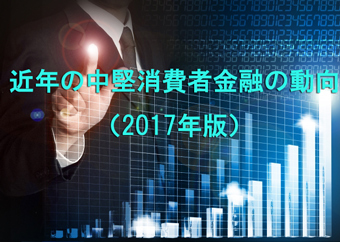近年の中堅消費者金融の動向(2017年版)