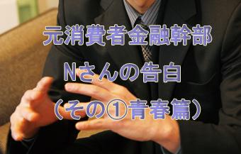 元消費者金融幹部Nさんの告白(その①青春篇)