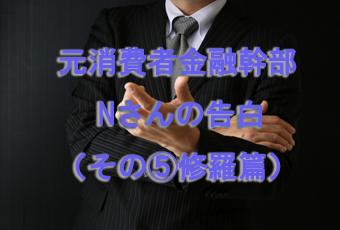 元消費者金融幹部Nさんの告白(その⑤修羅篇)