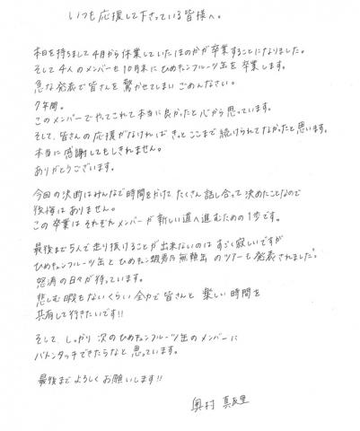 mayuri_20170616182234be2.jpg