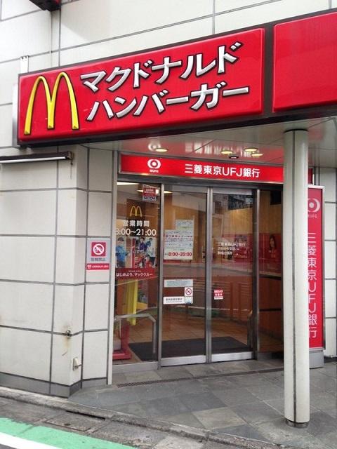 マクドナルドかと思ったら銀行かと思ったらマクドナルド