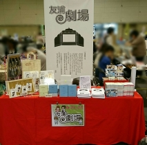 コミライ名古屋201706ディスプレイ