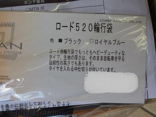 P1070793.jpg