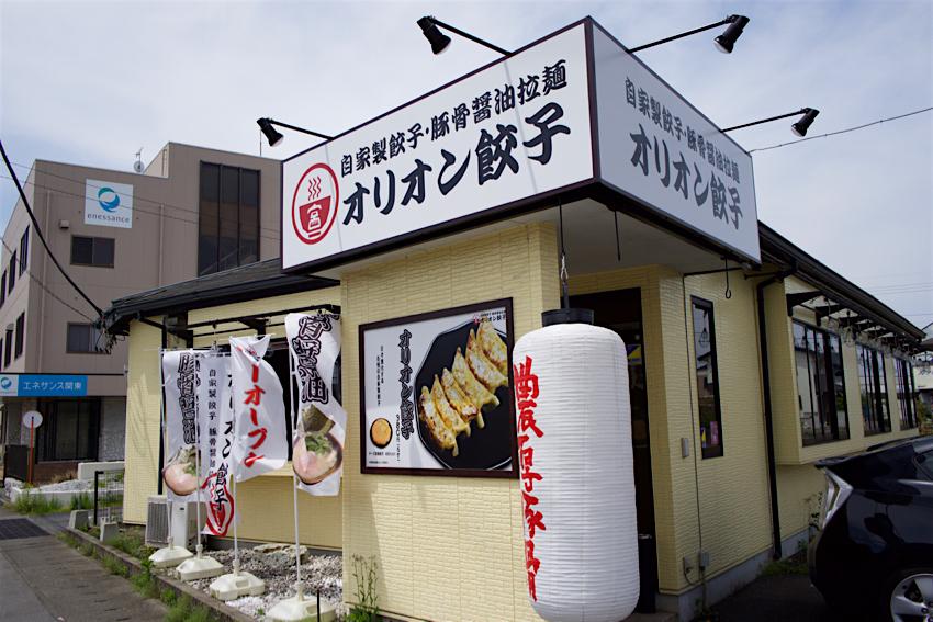 自家製餃子・豚骨醤油拉麺 オリオン餃子@宇都宮市西川田町 外観