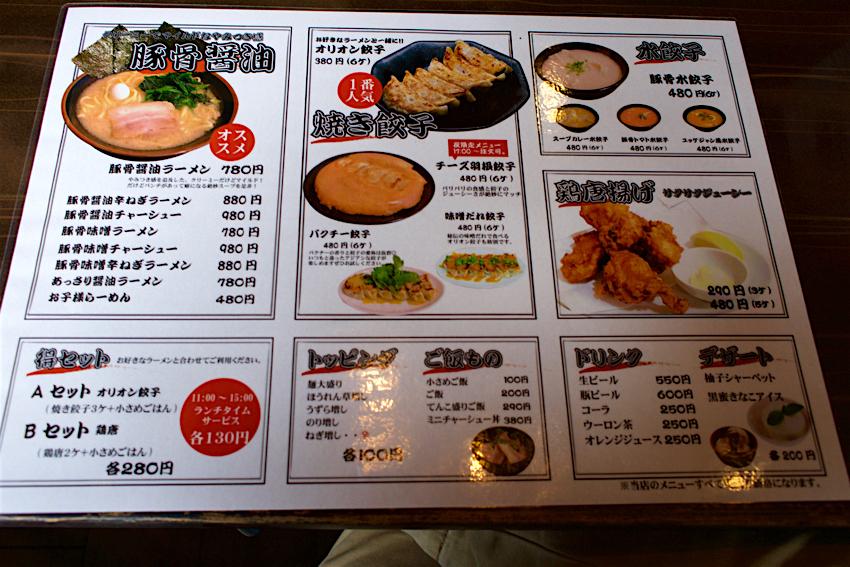 自家製餃子・豚骨醤油拉麺 オリオン餃子@宇都宮市西川田町 メニュー