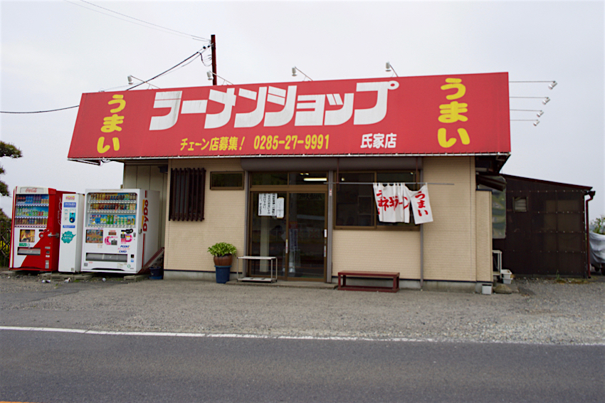 ラーメンショップ 氏家店@さくら市狹間田 2 外観