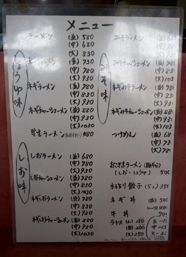 ラーメンショップ 氏家店@さくら市狹間田 2 メニュー