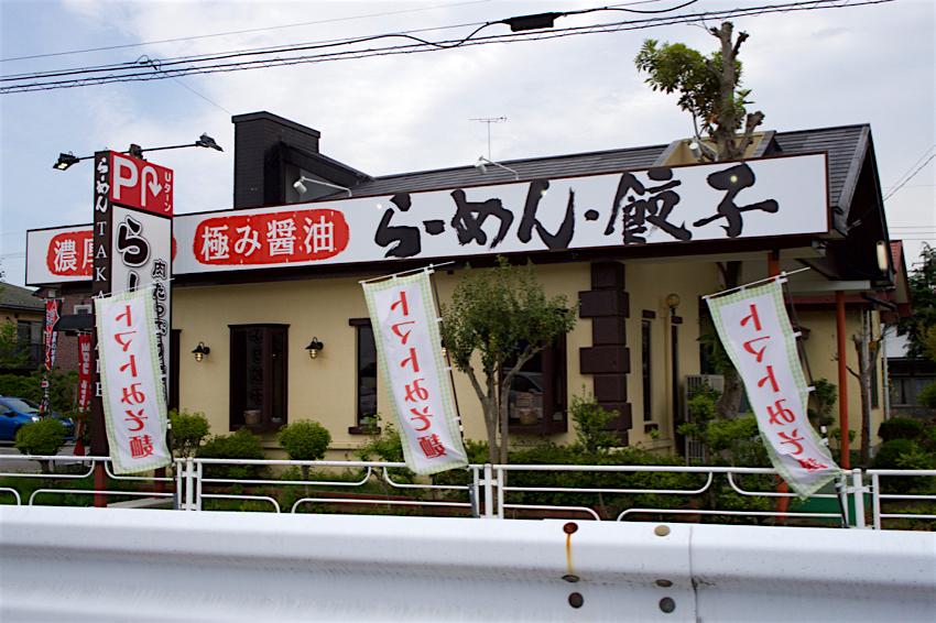 高なべ@上三川町しらさぎ 2 外観
