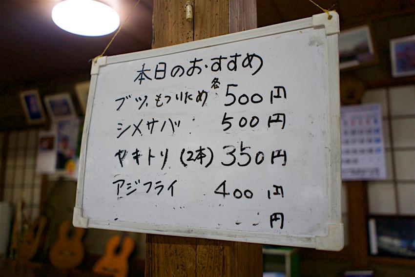 大和ドライブイン@那須烏山市野上 メニュー2