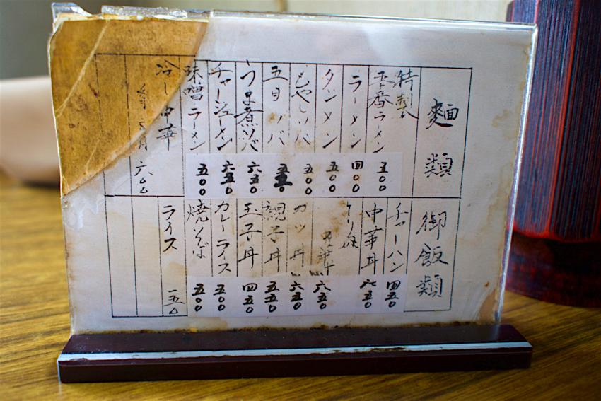 五十番@那須烏山市三筒 メニュー1