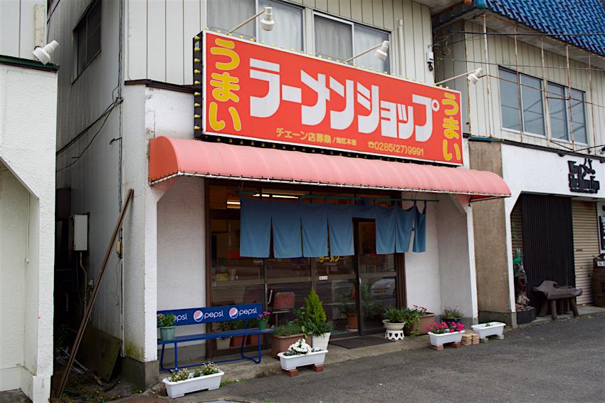 ラーメンショップ壬生店@壬生町本丸 2 外観