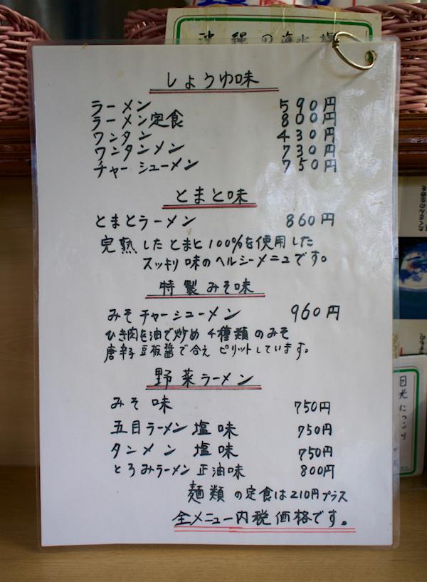 若草ラーメン@日光市山口 メニュー1