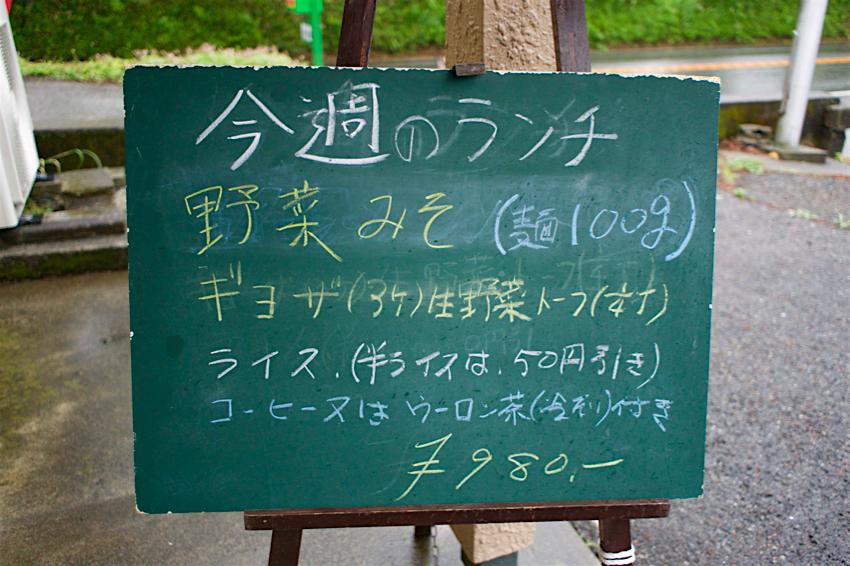 若草ラーメン@日光市山口 ランチメニュー