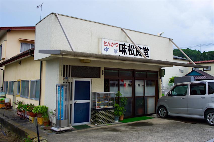 味末食堂@那須烏山市中央 外観