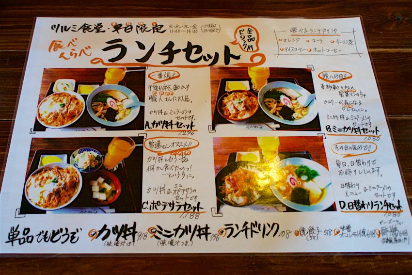ツルミ食堂@栃木市都賀町 メニュー