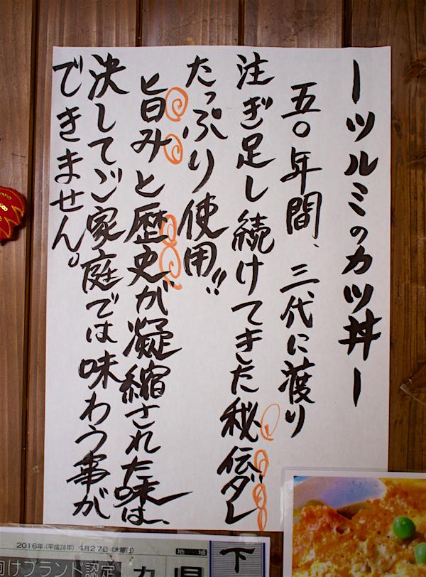 ツルミ食堂@栃木市都賀町 こだわり