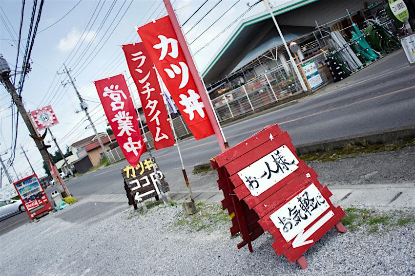 ツルミ食堂@栃木市都賀町 看板、幟