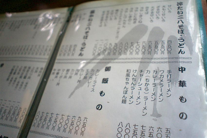 藪しん 本店@宇都宮市中央 メニュー