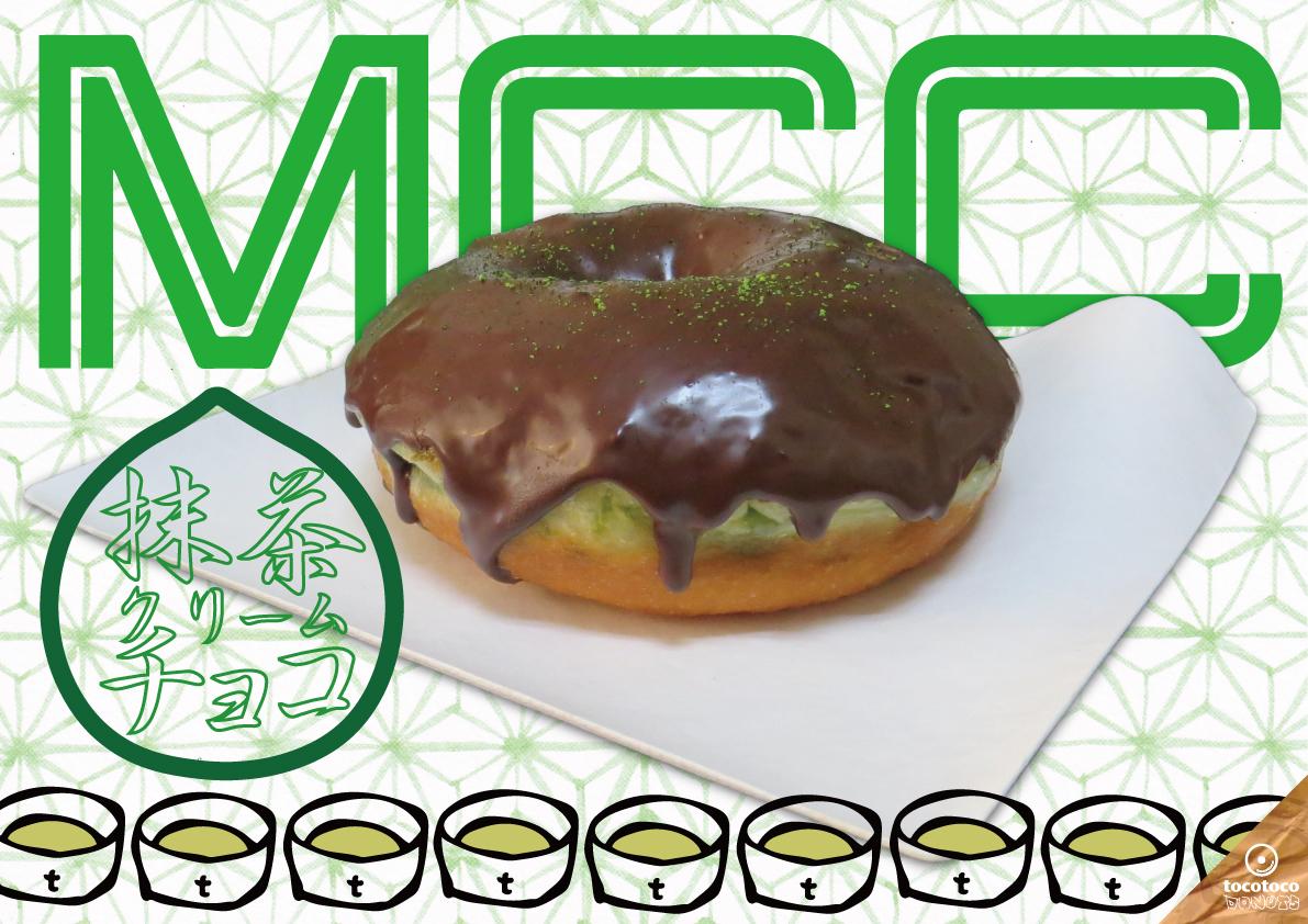 抹茶クリームチョコドーナツ | tocotocoドーナツ