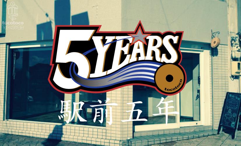5周年 | tocotocoドーナツ