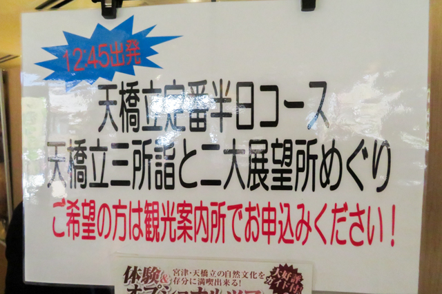 天橋立2(1)