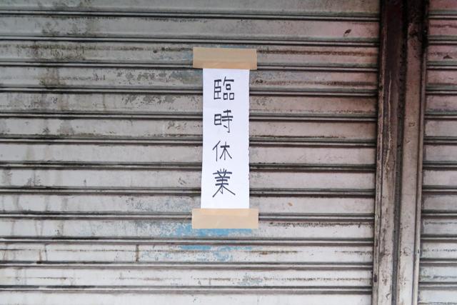 久里浜(29)