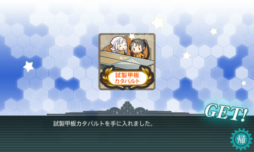 KanColle-170510-01112505.png