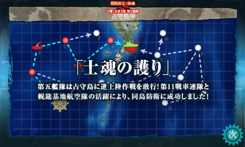 KanColle-170510-01113916.png