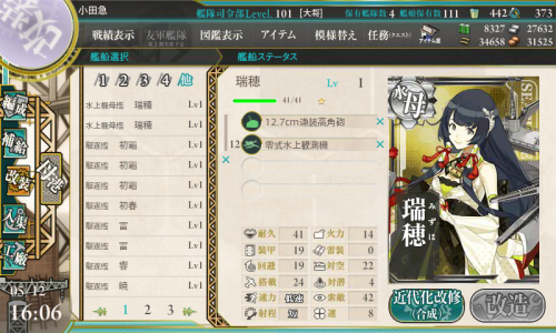 KanColle-170512-16061136.png