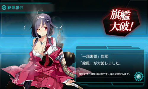 KanColle-170708-18270756.png