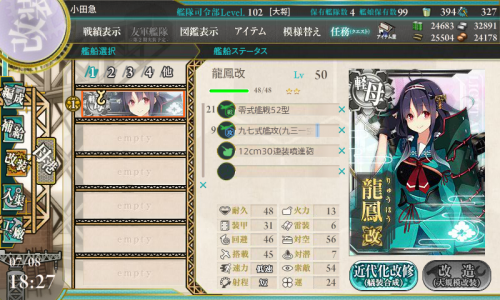 KanColle-170708-18273492.png