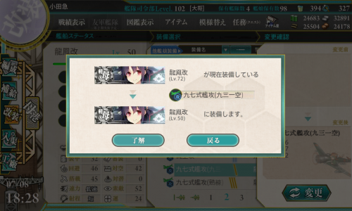 KanColle-170708-18280716.png
